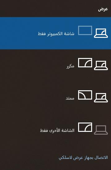 اضغط على مفتاح اختصار Windows + P لفتح قائمة عرض