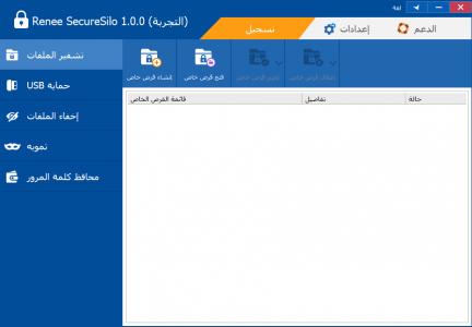 انشاء قرص خاص مشفرة لتشفير الملفات