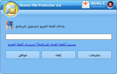 أدخل كلمة مرور في renee file protector