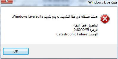 خطأ 0x8000ffff