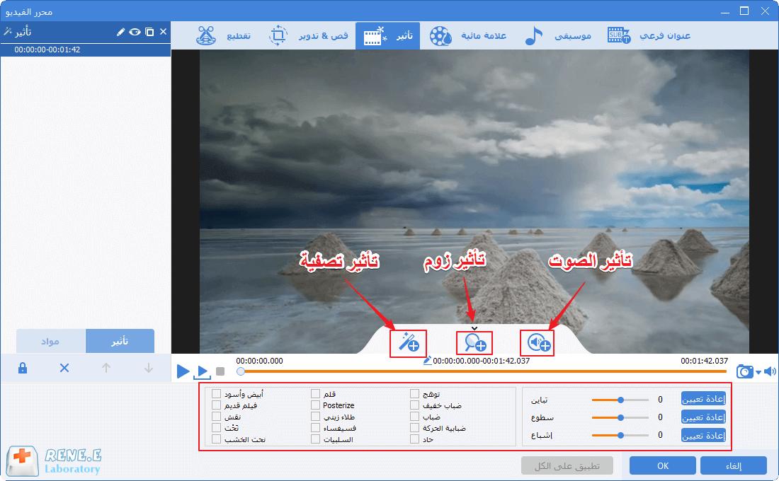 إضافة تأثير فلتر أو التكبير أو الصوت عن طريق أدوات الفيديو