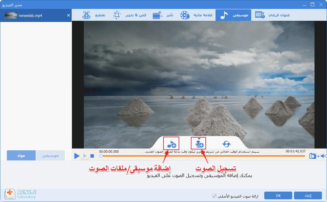 إضافة الموسيقى أو الصوت في مربع أدوات الفيديو