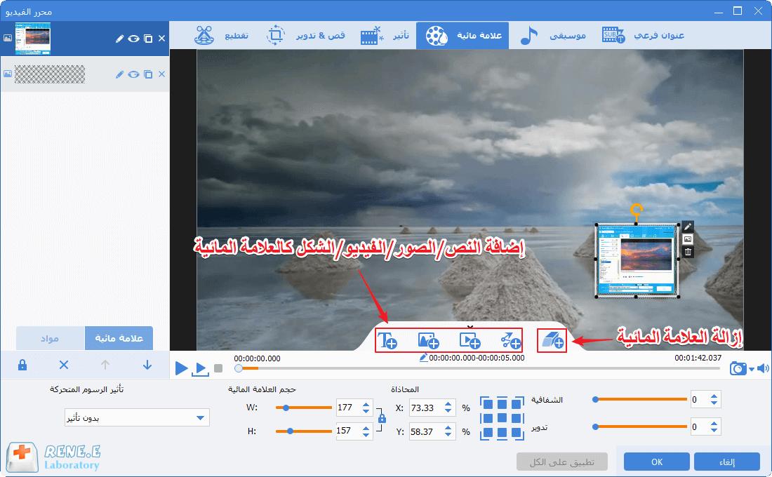 إضافة علامة مائية أو إزالته بواسطة Video Toolbox