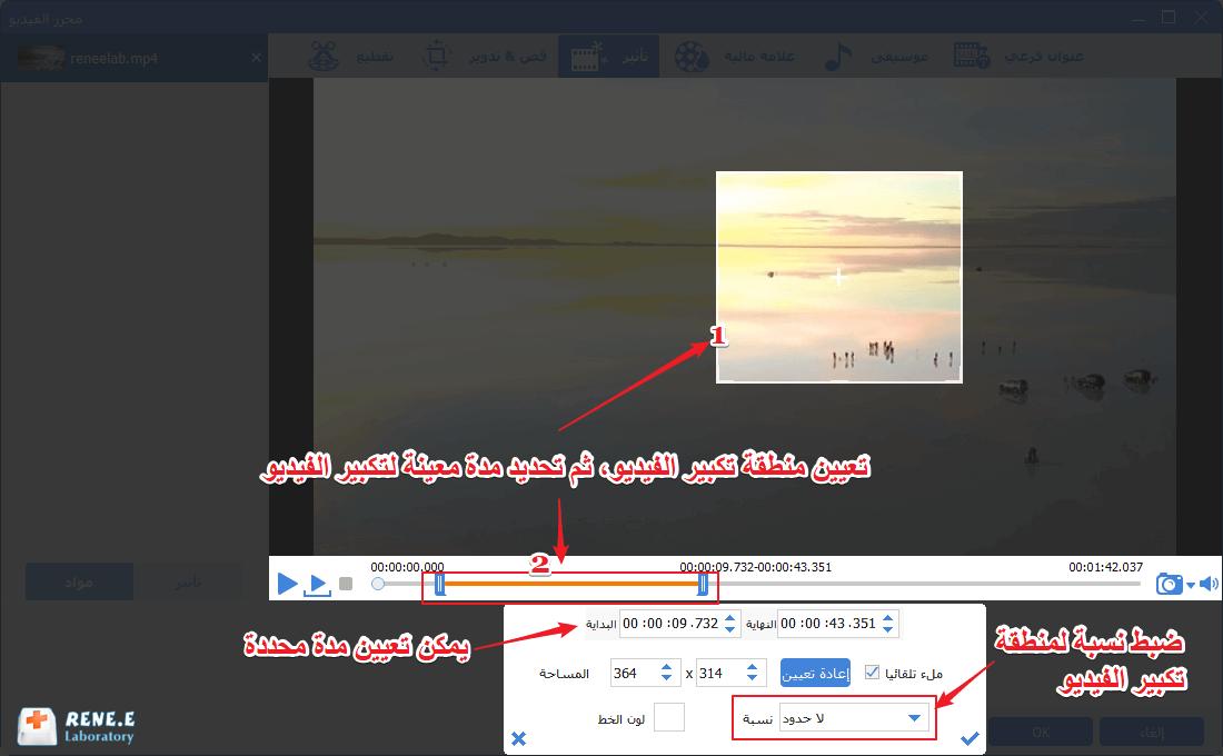 إضافة تأثير التكبير وتعيين المنطقة والوقت في أدوات الفيديو