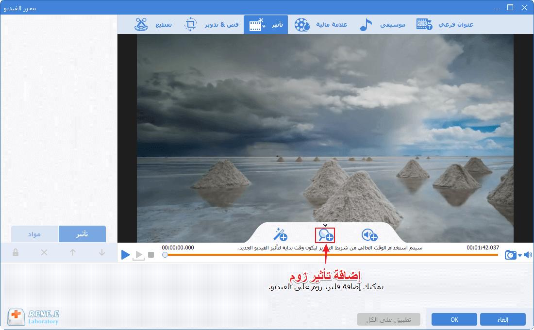 إضافة تأثير التكبير في أدوات الفيديو