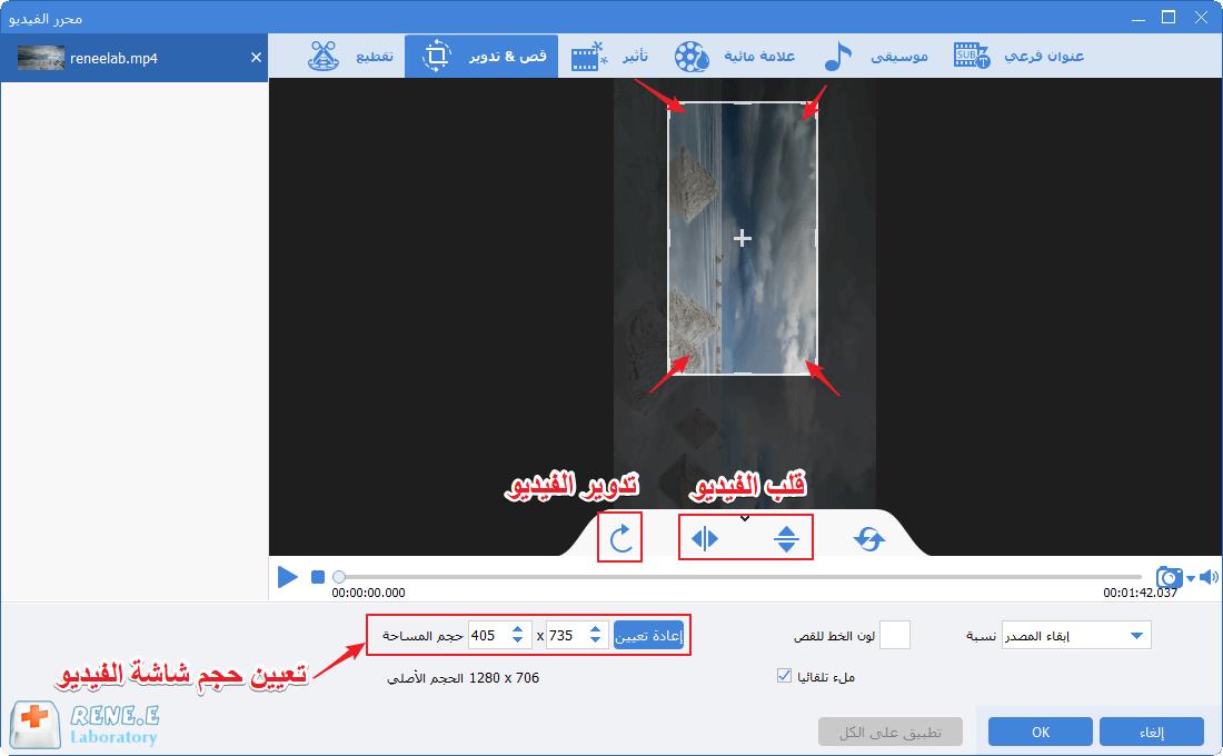 ضبط حجم الفيديو وتدوير الفيديو في Renee Video Toolbox