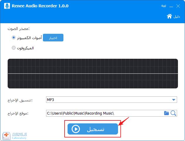انقر فوق تسجيل في مسجل الصوت