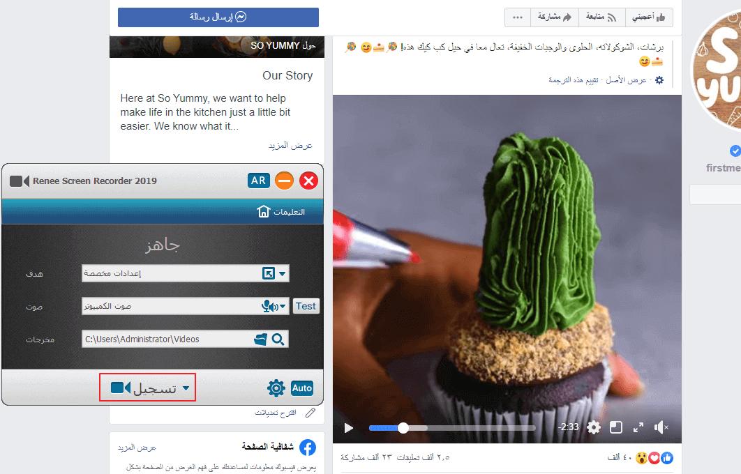 انقر فوق تسجيل لتسجيل الفيديو الفيسبوك