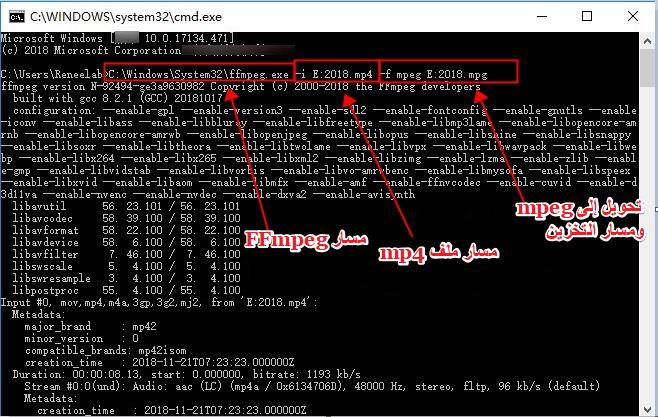 تحويل ملفات MP4 إلى mpg بواسطة ffmpeg