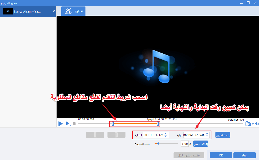 cut desired audio clip in Video Toolbox