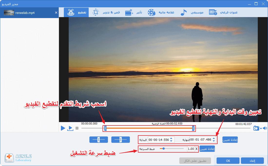 قص الفيديو وضبط سرعة التشغيل في Renee Video Toolbox