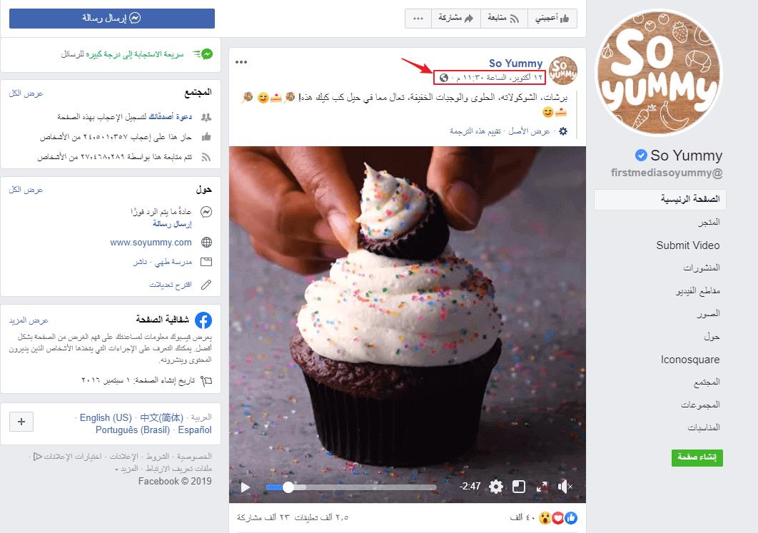 تنزيل فيديو على فيسبوك1