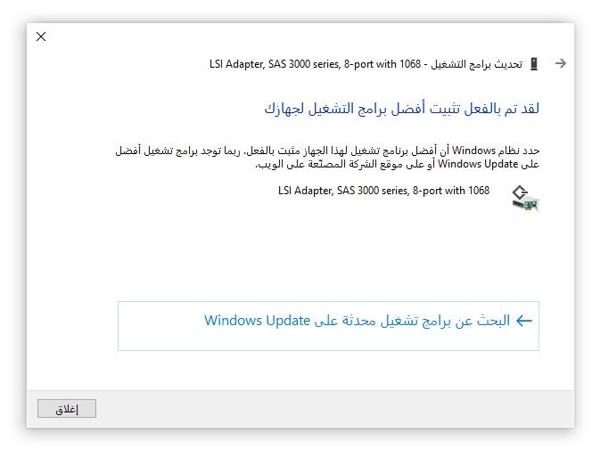 تم تثبيت برنامج التشغيل