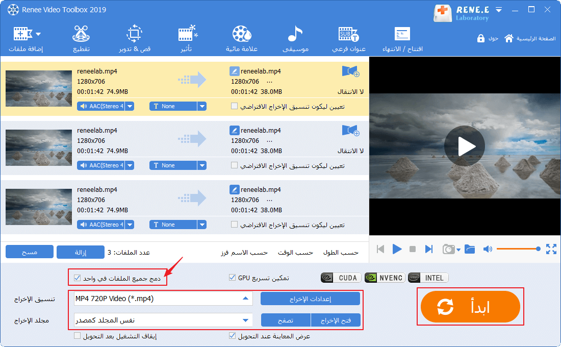 دمج فيديوهات في فيديو واحد بواسطة Video Toolbox