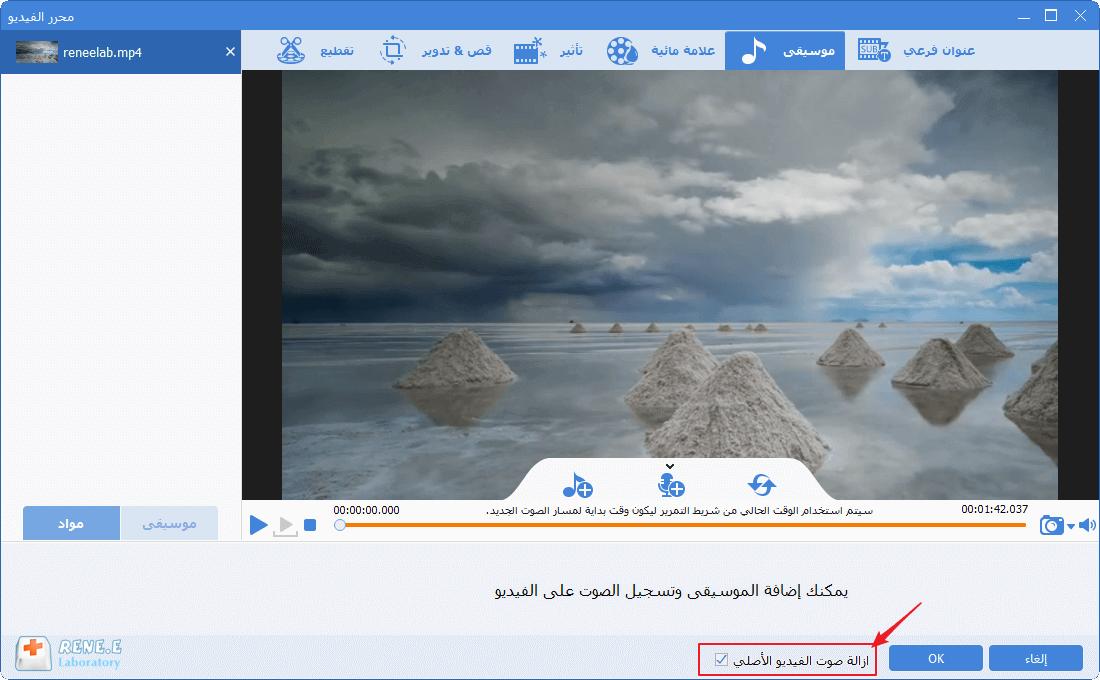 إزالة الفيديو الصوت في أدوات الفيديو