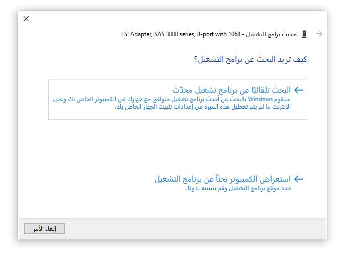 بحث عن برنامج التشغيل