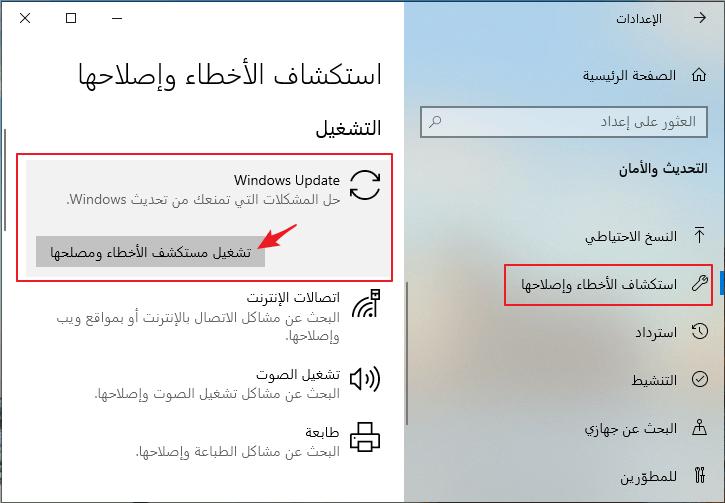 حدد windows update في استكشاف الأخطء وإصلاحها