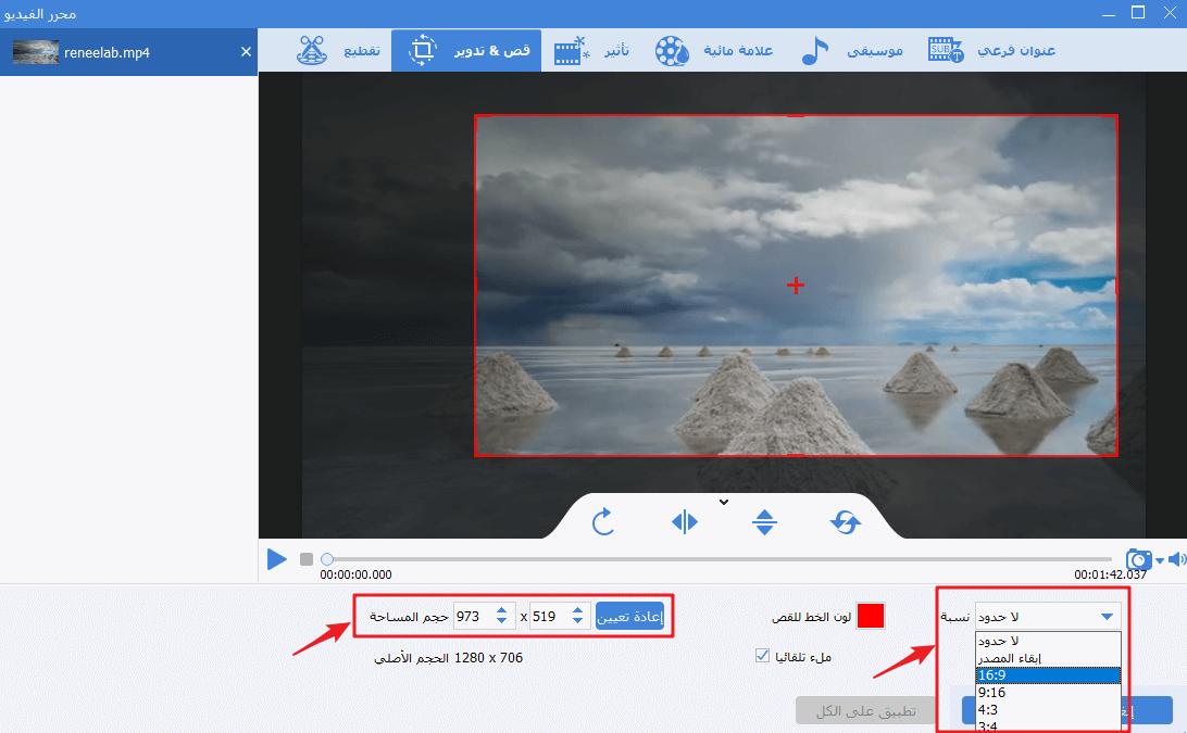 تعيين حجم الفيديو ونسبة العرض إلى الارتفاع