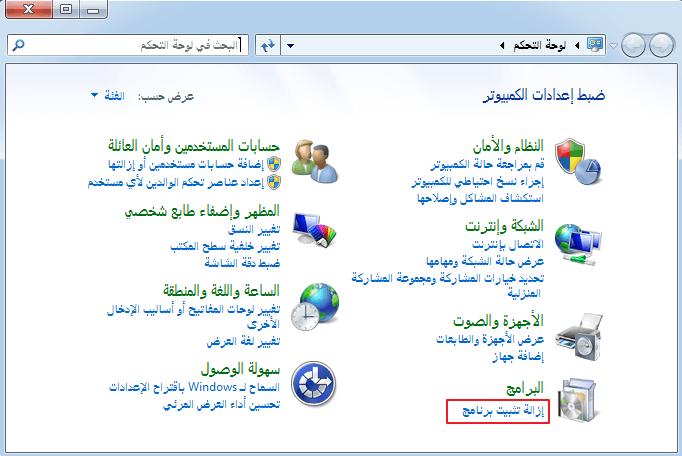 إزالة تثبيت البرامج في ويندوز 7