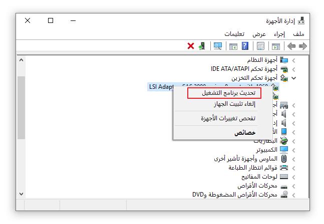 تحديث برنامج التشغيل