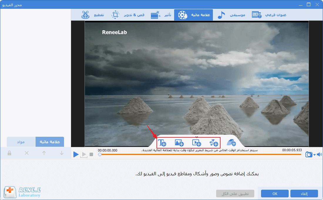 أضف علامة مائية جديدة لإزالة علامة مائية في Video Toolbox