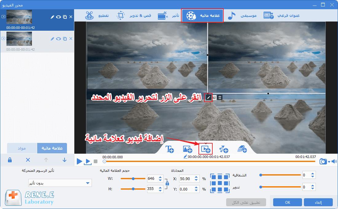 أضف فيديو كعلامة مائية في Video Toolbox