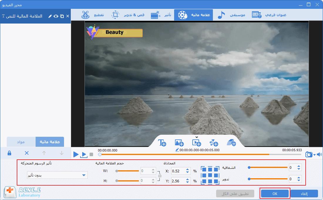 """انقر فوق """"ok"""" بعد تحرير علامة مائية جديدة في Video Toolbox"""