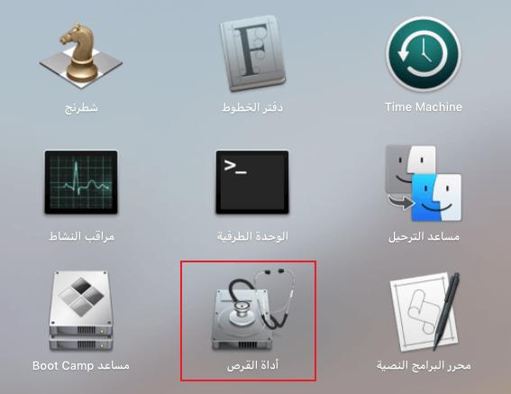 أداة القرص macOS