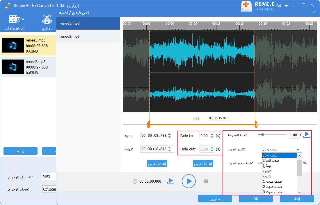 ضبط الصوت في محول
