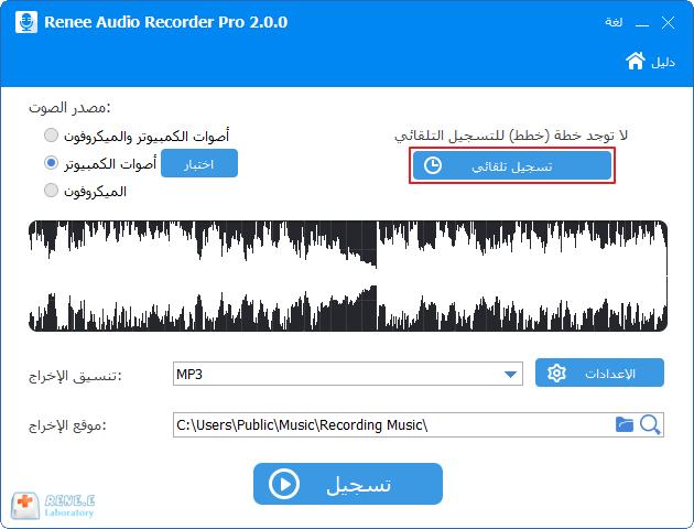 خطة التسجيل التلقائي في Renee Audio Recorder Pro