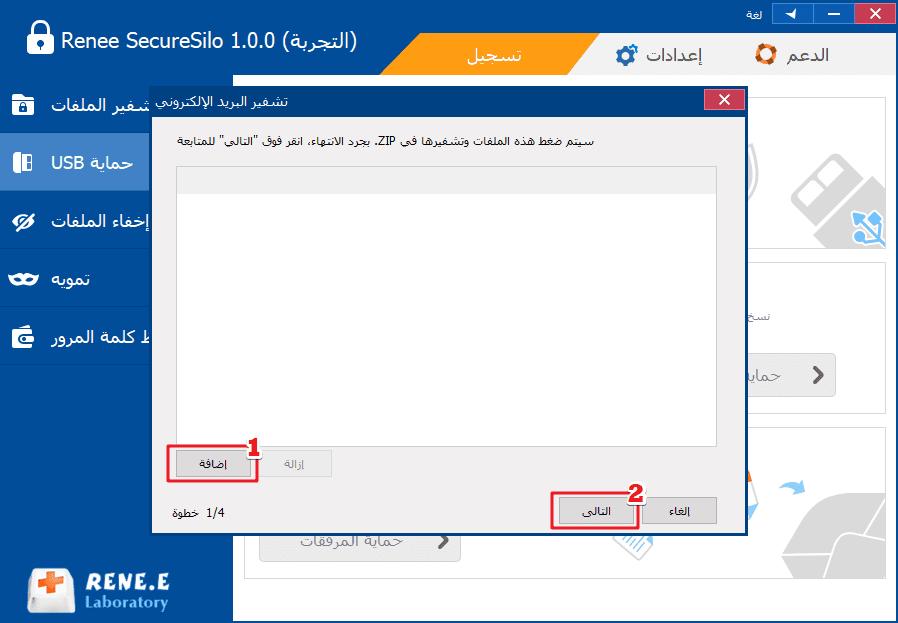 انقر فوق إضافة في تشفير البريد الإلكتروني في Renee SecureSilo