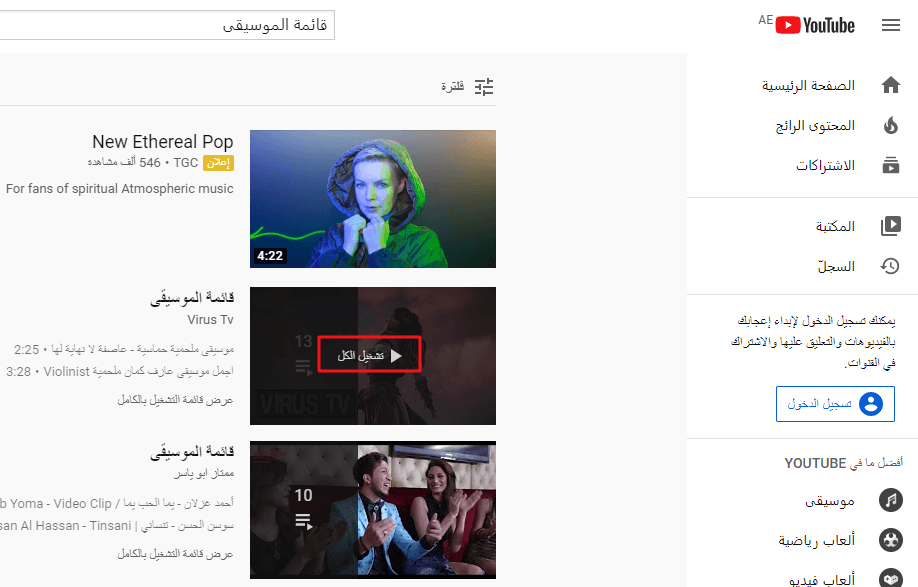 انقر فوق تشغيل الكل في قائمة تشغيل youtube