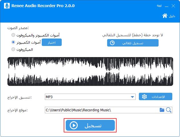 انقر فوق تسجيل في Renee Audio Recorder Pro