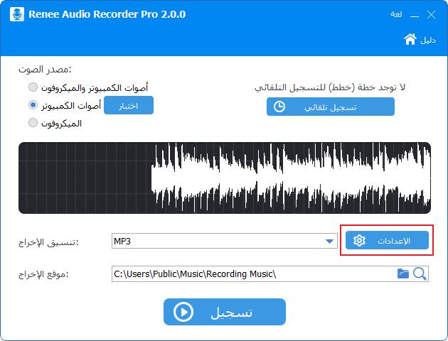 انقر فوق الإعدادات في Renee Audio Recorder Pro