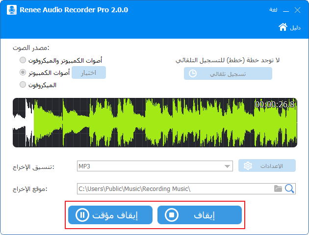 انقر فوق إيقاف أو إيقاف مؤقت في Renee Audio Recorder Pro