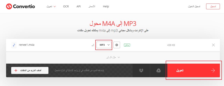 تحويل m4a الى mp3 باستخدام convertio