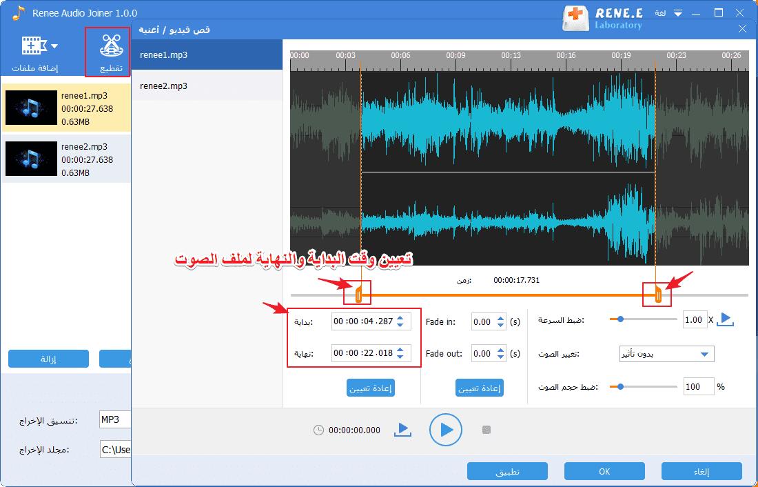 قطع الصوت في Audio Joiner