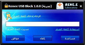 أدخل كلمة المرور لفتح Renee USB Block