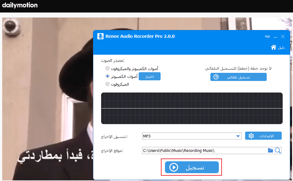 سجل dailymotion باستخدام Renee Audio Recorder Pro