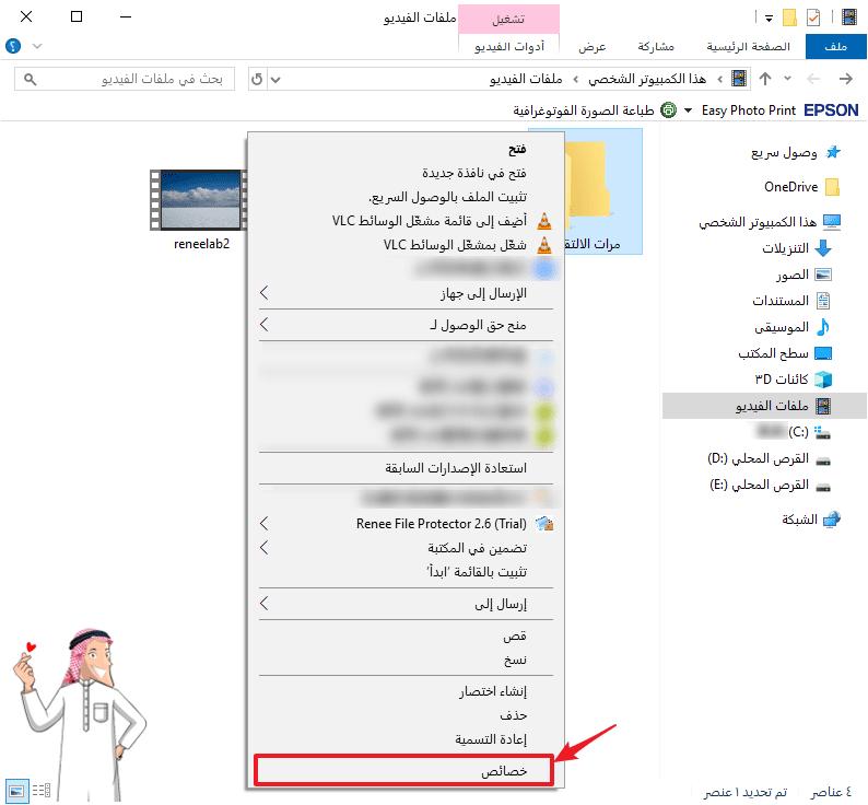 انقر بزر الماوس الأيمن فوق مجلد windows 10 وحدد الخصائص