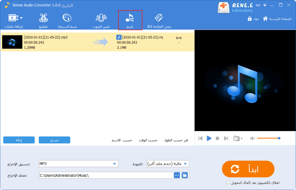 حدد المزيج في Audio Converter في Renee Audio Tools