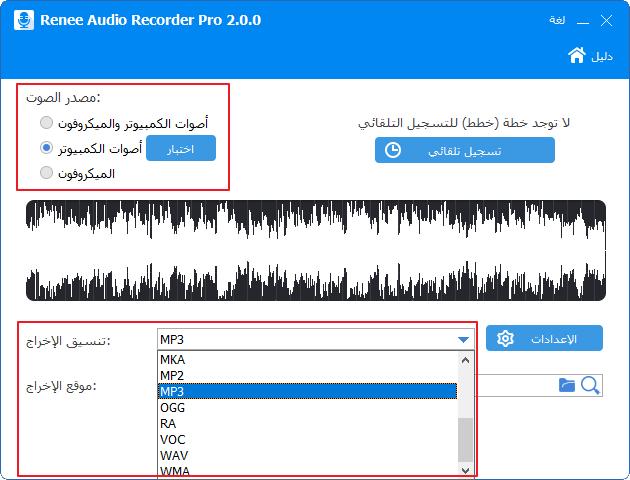ضبط مصدر الصوت والتنسيق في Renee Audio Recorder Pro