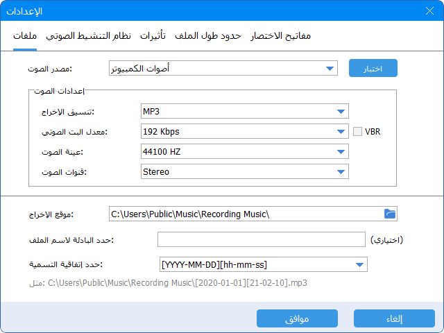 الإعدادات في Renee Audio Recorder Pro