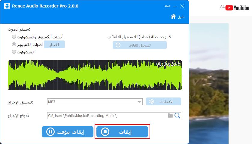 وقف تسجيل يوتيوب باستخدام Renee Audio Recorder Pro