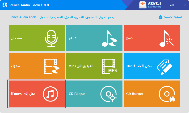 نقل إلى itunes في Renee Audio Tools