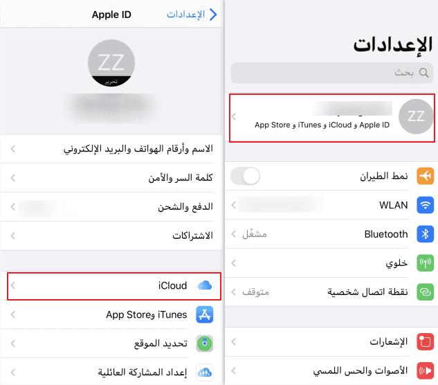 انقر فوق iCloud في إعدادات iphone