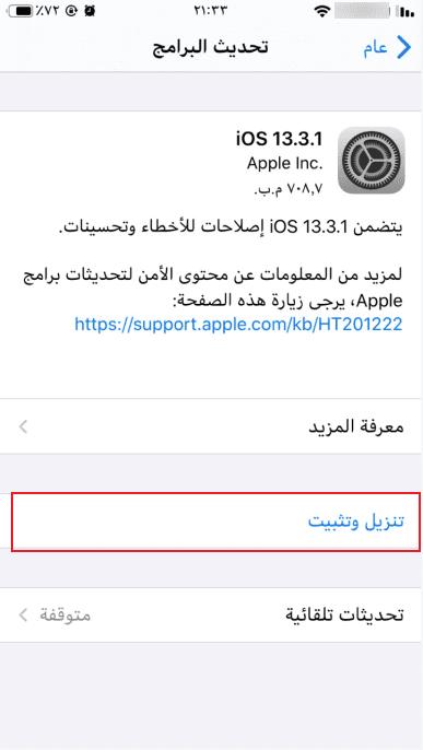 تحميل وتثبيت ios في iphone