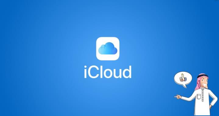 أداة iCloud