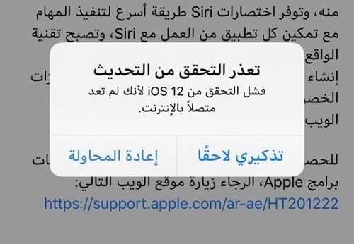 فشل تحديث iOS بسبب الشبكة
