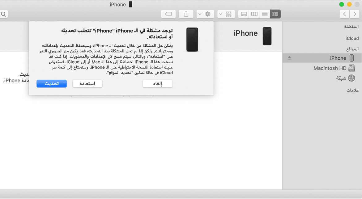 توجد مشكلة في iphone تتطلب استعادة أو تحديث